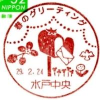 ぶらり旅・水戸中央郵便局(春のグリーティング)
