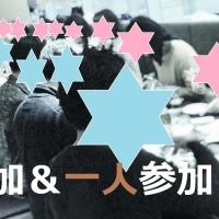 今週末~参加者募集中~【東京】恋婚飲み会~初参加または1人参加が出会う~