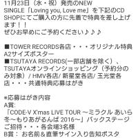 10/23 オフィシャルのTwitterの呟きは〜Vol.2