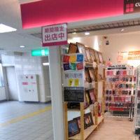 セル画の展示即売会と居宅訪問 2017.01.20