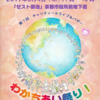 5/4 第7回 わかちあい祭り!2017のお知らせ