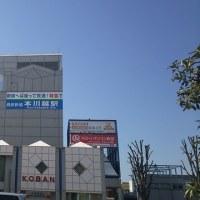 川越の名店