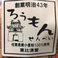がばいうまか!恵比須堂のおせんべい