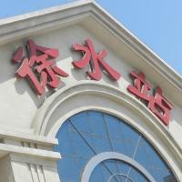 中国最大の経済特区・新区「河北省安新・雄 両県」を訪ねて(コラム)より~