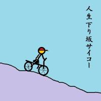 下り坂サイコー