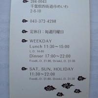 平日限定ランチ@四街道 中華料理 柳 -yanagi-