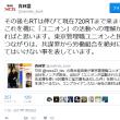 【転載】余命3年時事日記  1515 2017/1/30アラカルト②