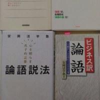 第5章健全企業の経営実学「人間学」を学ぶ(1)人間学と時務学