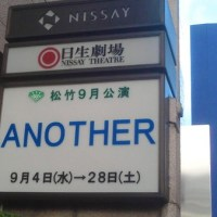 ANOTHER初日@日生劇場