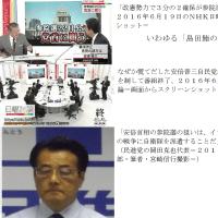「島田鮨の乱」安倍首相の狙いはイラク戦争などに自衛隊を送り込む改憲議席の確保だと民進党代表