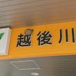 新潟ツアー(出発)
