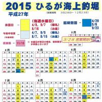 営業カレンダー2015