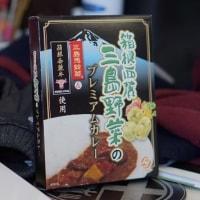 箱根山麓三島野菜のプレミアムカレー