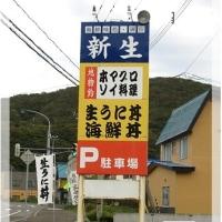 積丹半島・『海鮮味処 御宿 新生』の海鮮丼