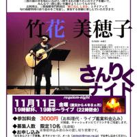 11月11日(金)「さんりくナイト」で竹花美穂子ライブ!!