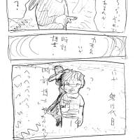 マンガ「時計博士」第2部・その24