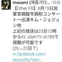 \( ˆoˆ )/【KtollehTVch789】23日12時~ 8/19ジェジュン出演 軍官鶏龍市調和コンサート