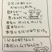 バタ足チャレンジ2日目、絶望的な現実、これを日本語ではトホホと言う。