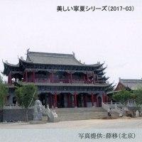 中国国際放送局 ベリカード  霊武市の甘露寺