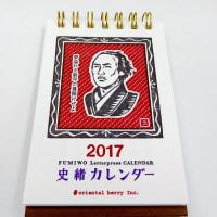オリエンタルベリー 卓上カレンダー「史緒カレンダー2017」