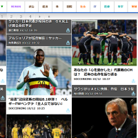 日本は勝ち点2を失った? 「ワールドカップ」に関するニュースを集めました。