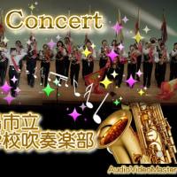 Final Concert 2016 カウントダン ステージマーチング記録映像 広島市立五日市中学校吹奏楽部