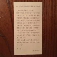 菓子博in伊勢