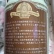 箕面ビール ビリケンビール・ヴァイツェン 通天閣公認 でゴクゴクプファ~