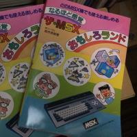 「ザ・MSX おもしろランド」という本。