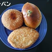カレーパンの食べ比べ(^_-)-☆