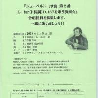 『シューベルトミサ曲第2番G-dur(ト長調)D.167』 合唱団員募集について