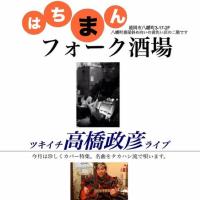 2月24日(金)高橋政彦ライブ