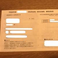 新築マンション 固定資産税編