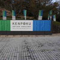「茨城県北芸術祭」茨城県天心記念館五浦美術館にてチームラボを視察
