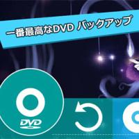 高速・使いやすく・頼れるMac DVDバックアップソフト2017|無劣化でDVDをバックアップしよう