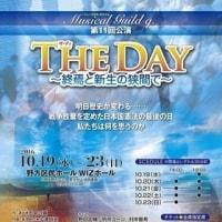 ミュージカル・ギルドq.第11回公演「The Day-終焉と新生の狭間で-」(野方区民会館WIZホール)