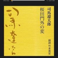 桜田門外の変 司馬遼太郎の短編はいいです。