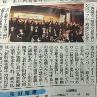 敦賀市でもんじゅ廃炉集会に参加。新幹線小浜ルートなら原発事故時の避難にも活用か?