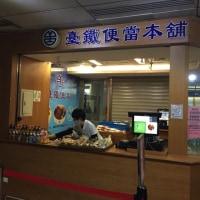 台湾戻って今日から台湾東部の「花蓮」へ〜
