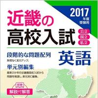 大阪私立高入試 倍率トップは明星・成蹊女子・清風南海