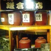 高円寺『四代目 鎌倉酒店』