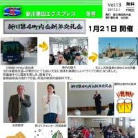 2017年3月6日 新年会新聞