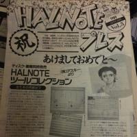 「HALNOTEプレス」という冊子