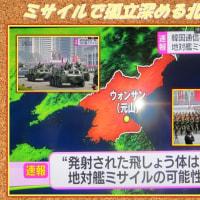 国民は耐えている 「ミサイルで孤立深める北朝鮮」