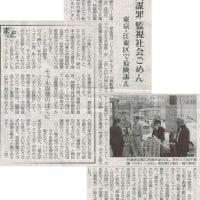 #akahata 共謀罪・監視社会ごめん/東京 江東区で危険訴え・・・今日の赤旗記事