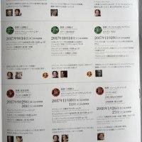 新日本フィル次期シーズンは「トリフォニー・シリーズ」から「アフタヌーン・シリーズ」へ変更  /  「文春砲~スクープはいかにして生まれるのか?」を読む