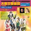 大阪交響楽団 第148回定期演奏会「創立30周年記念 英雄たちの軌跡」