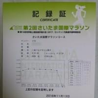 第2回 さいたま国際マラソンの記録証・・・2枚目届く