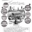7月20日無料上映『Tomorrow パーマネントライフを探して』のお知らせ