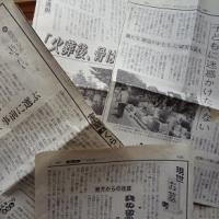 新聞の切り抜きが